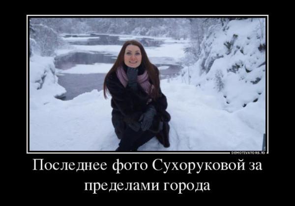 Евгения Сухорукова зимой у озера