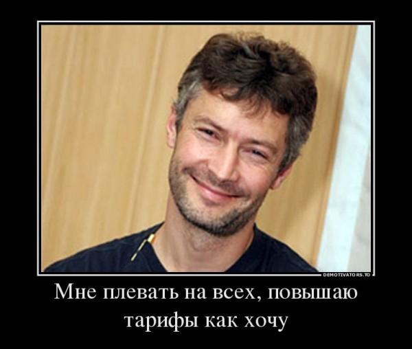 18889_mne-plevat-na-vseh-povyishayu-tarifyi-kak-hochu_demotivators_to