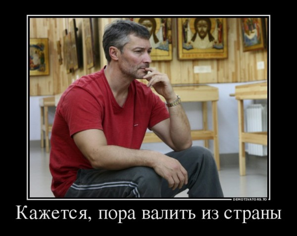 818340_kazhetsya-pora-valit-iz-stranyi_demotivators_to