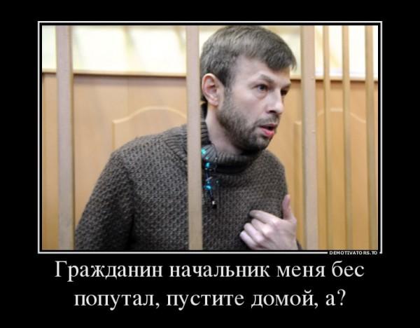 540179_grazhdanin-nachalnik-menya-bes-poputal-pustite-domoj-a_demotivators_to