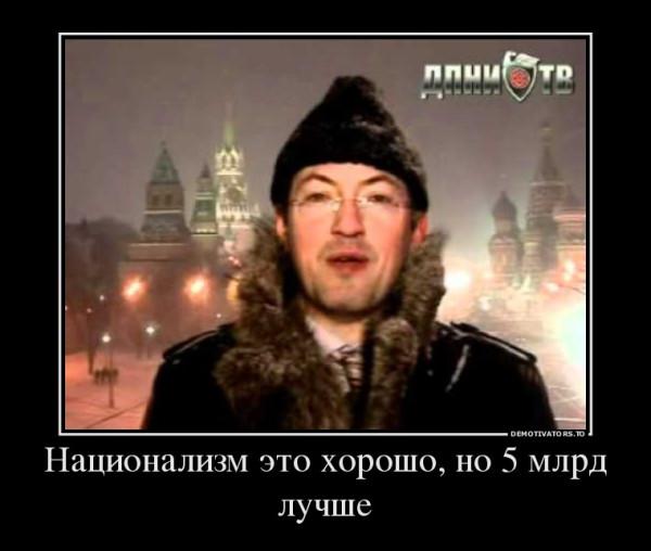 Александр Поткин демотиватор ДПНИ
