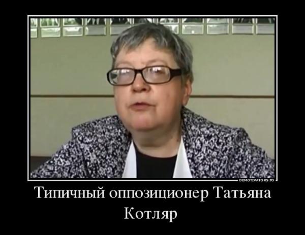 Татьяна Котляр Обнинск ОДД Солидарность