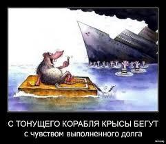 Крысы бегут с тонущего корабля