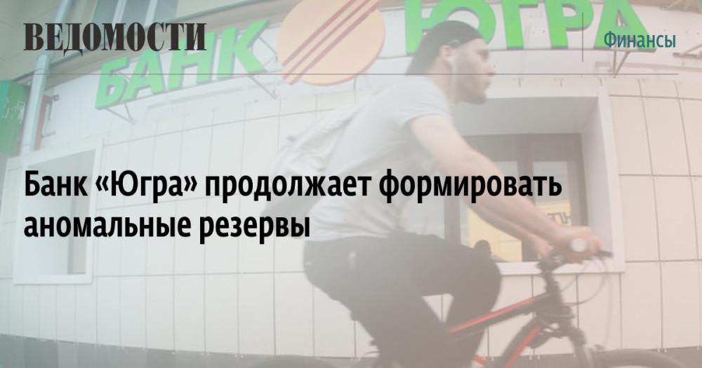 Заметки на полях об экономических новостях (Роснефть, Банк Югра)