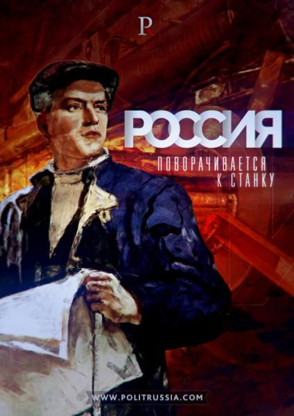 rossiya-povorachivaetsya.jpg