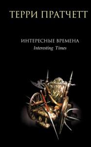 Pratchett_Interesnye_vremena