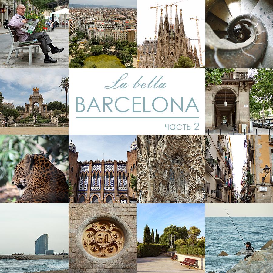 Barcelona, часть 2