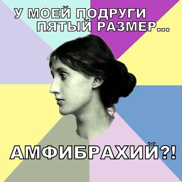 дева_амфибрахий