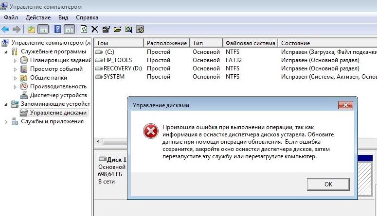 Обновление информации в оснастке диспетчера дисков устарела