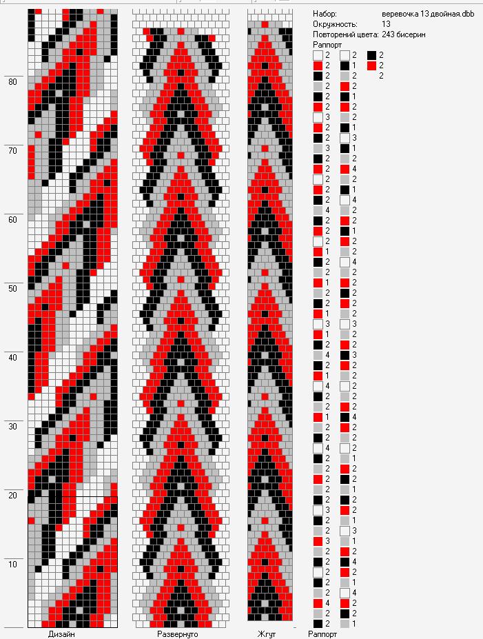Схема для вязаного жгута из бисера