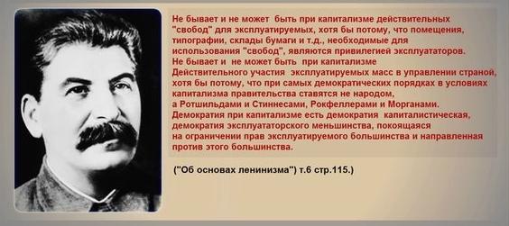 Сталин свободы1.jpg
