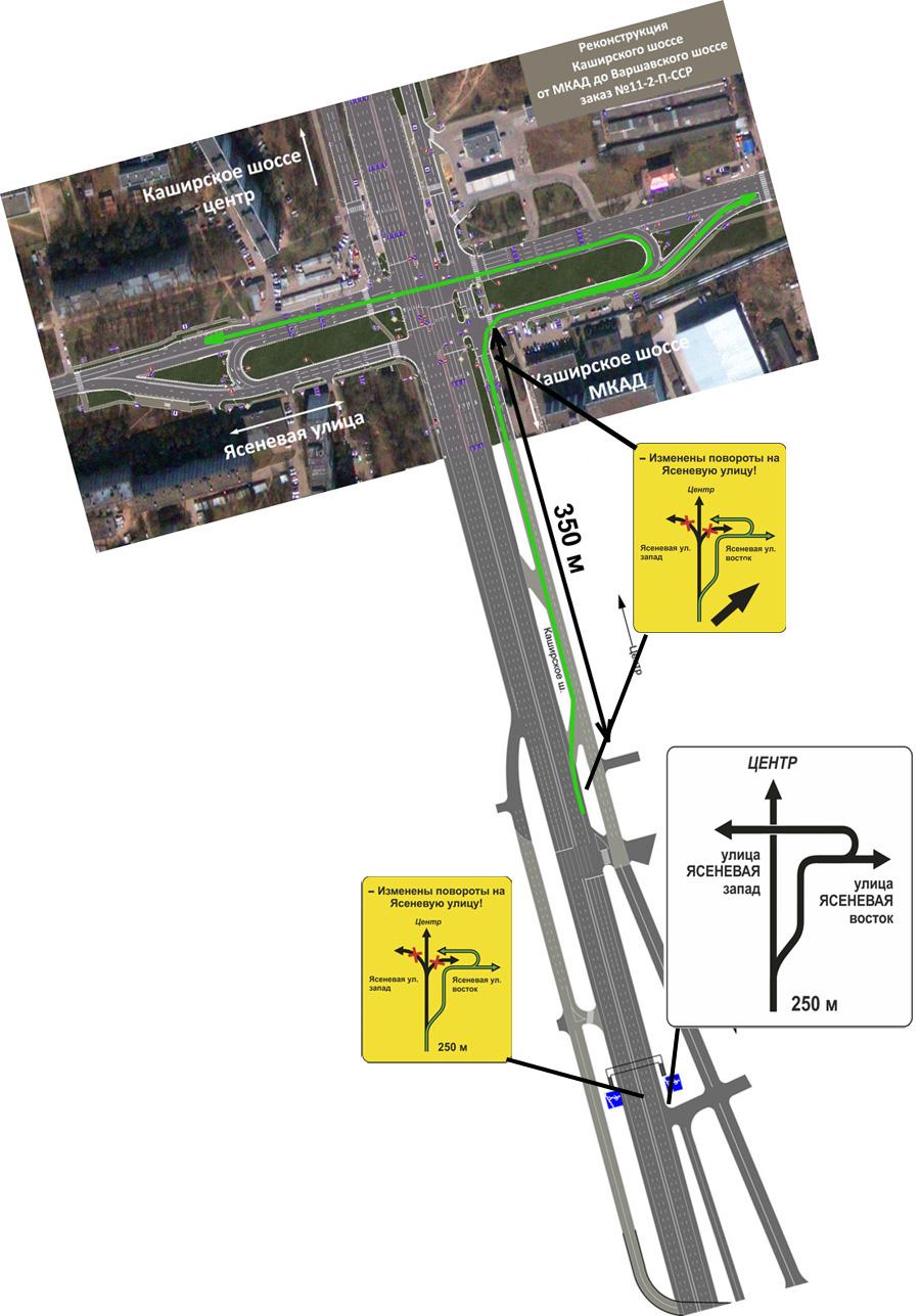 схема движения развязка каширское шоссе ясеневая улица