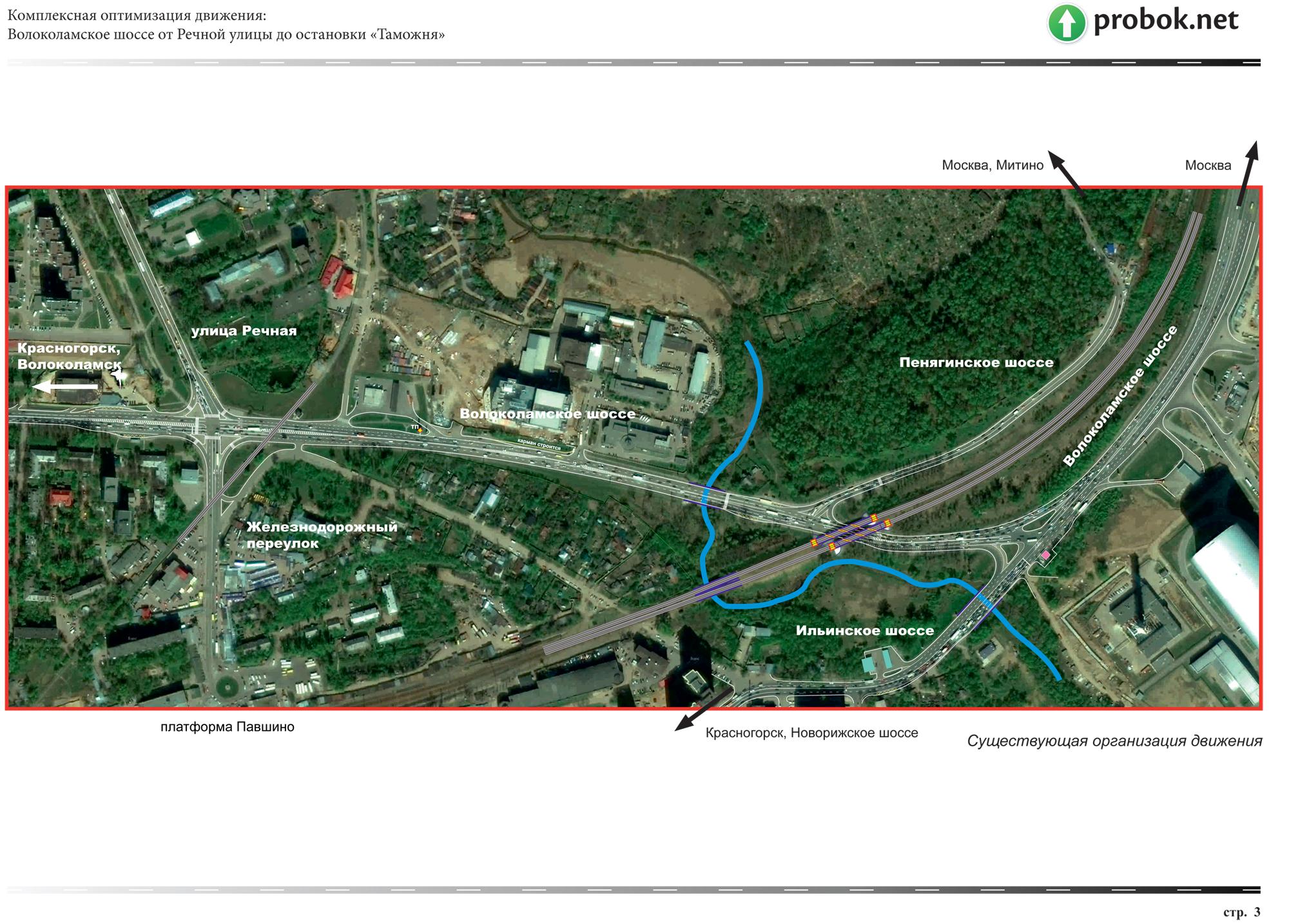 Реконструкция новорижского шоссе схема фото 478