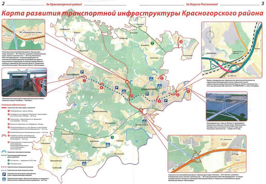 строительство продовольственного хаба в подмосковье на карте работы: однократный