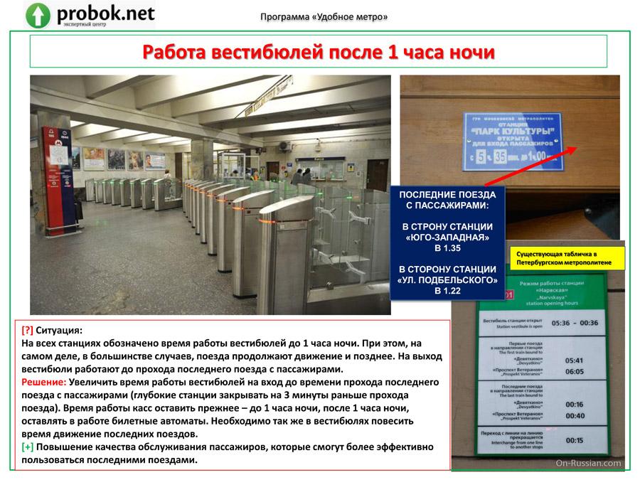 москва до какого часа работает метро