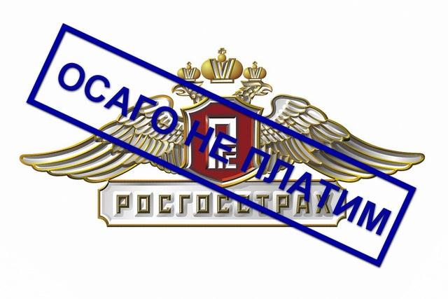 ocenka_osago