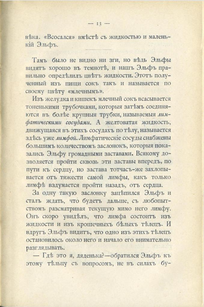 page - 0011