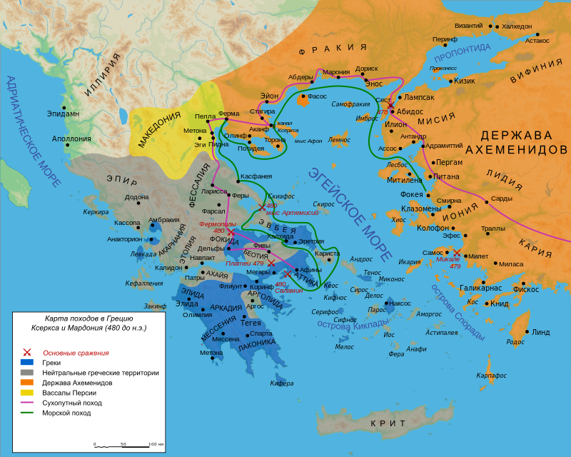 800px-Map_Greco-Persian_Wars_Xerxes-ru.svg
