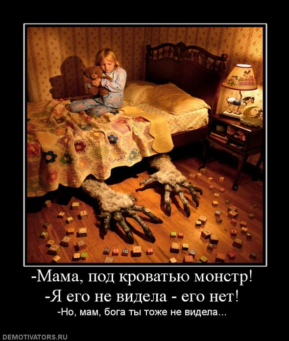 480718_-mama-pod-krovatyu-monstr-ya-ego-ne-videla-ego-net