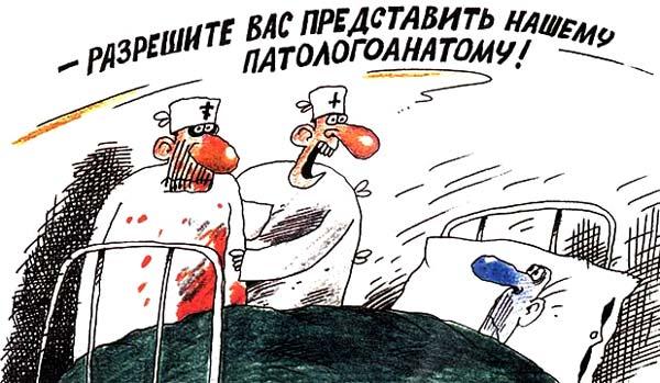Mihail_Larichev_-_Nash_patologoanatom