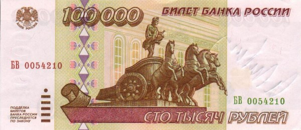 Banknote_100000_rubles_(1995)_front