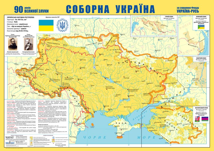 Soborna Ukraina