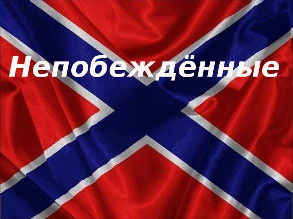 flag-novorossii