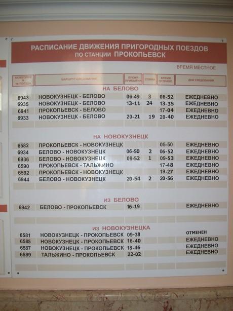 Прокопьевск_2010.jpg