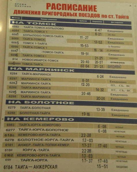 станцияТайга_расписание2011.jpg