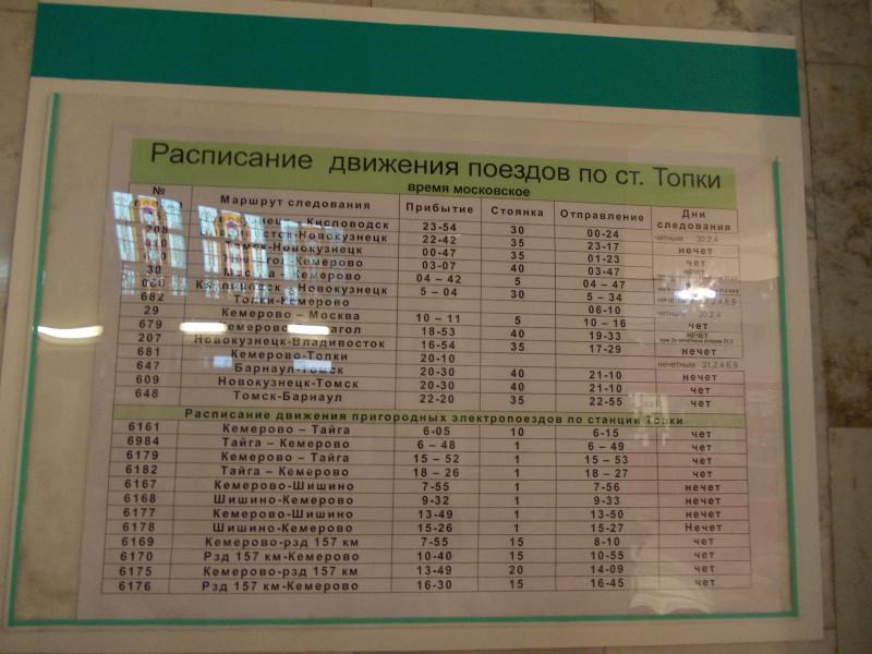 станцияТопки_расписание_начало2012 года.jpg