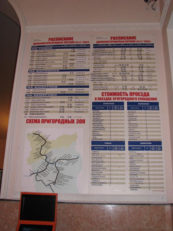 Всего по маршруту новосибирск – тайга курсирует 30 поездов.