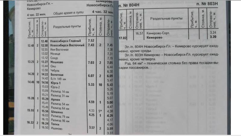 экспрессКемерово_2.png
