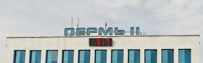 Пермь-2.jpg