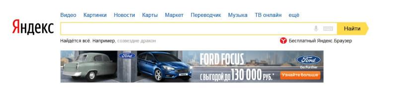 форд_2.jpg