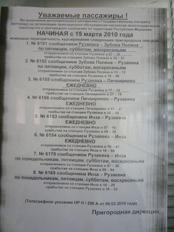 Рузаевка_2010_2.jpg