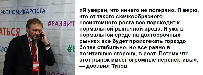 """Борис Титов заявил, что бизнес-структуры его семьи """"купили биткоины по не очень хороше цене"""""""
