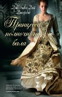 Dzhessika_Dej_Dzhordzh__Printsessa_polnochnogo_balaщ