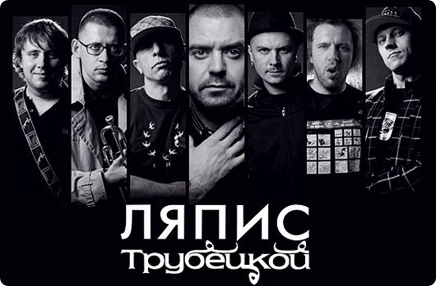 lyapis_trubetskoy