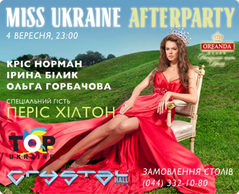 miss_ukraine_afterparty