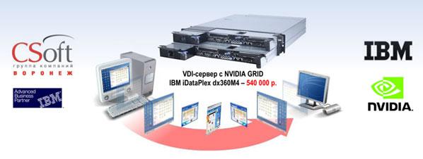 promo-IBM-NVIDIA
