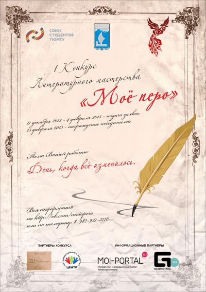 Тюмень литературная конкурс