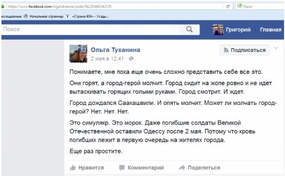 Туханина про Одессу.jpg