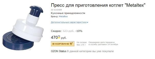 Цена на озон.ру