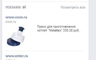 Цена в рекламе.