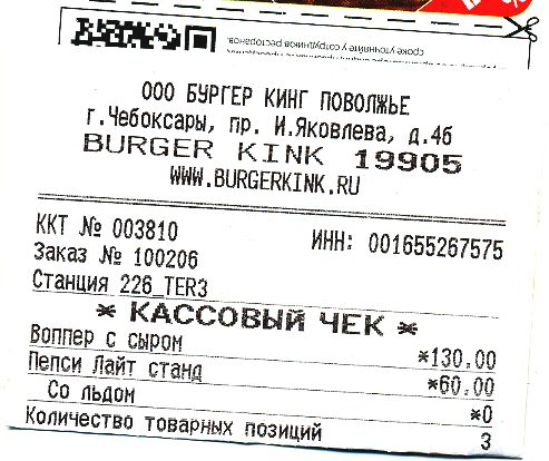 Бургер КИНК