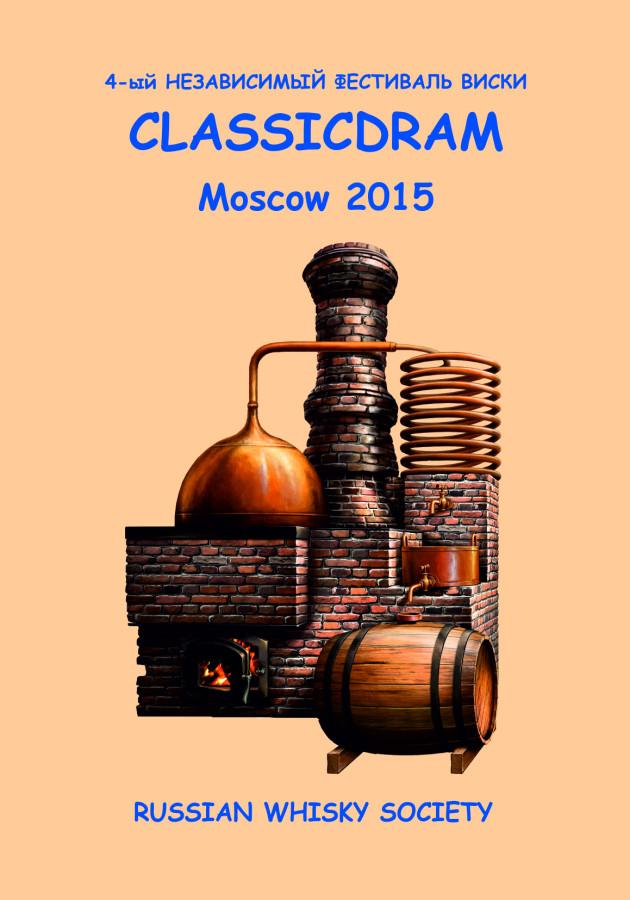 независимый фестиваль виски 2015 (1)