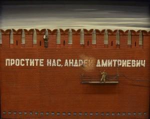 Кравцев Простите нас Андрей Дмитриевич. 1990