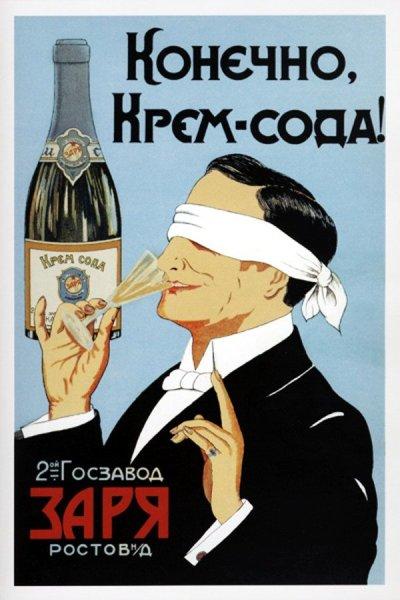 Russian cola