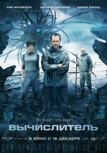 Постер_фильма_«Вычислитель»