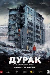 Дурак_(фильм)